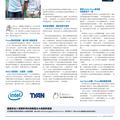 Intel 成功案例報導