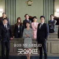 韩剧 - 傲骨贤妻 The Good Wife 1-6, 11-16结局, 全剧感想