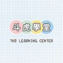 TKB虎尾/斗六學堂 圖像