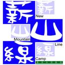 薪山線露營 圖像