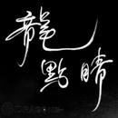 @藏龍也  圖像