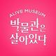 創作者 Alivemuseum 的頭像