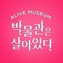 Alivemuseum