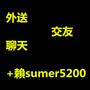 +奈:sumer5200