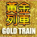 黃金列車運動分析 圖像