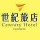 創作者 高雄世紀旅店 的頭像