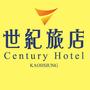 高雄世紀旅店