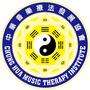 中華音樂療法協會