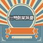 台灣創業無憂