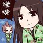 憂鬱少女✖樂樂
