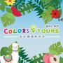 COLORS TOURS