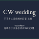 創作者 CW wedding婚紗 的頭像