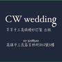 CW wedding婚紗
