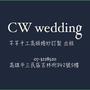 CW wedding婚紗