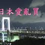 日本愛亂買