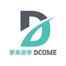 夢來遊學 Dcome  圖像