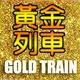 創作者 黃金列車運動分析 的頭像