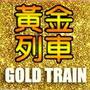 黃金列車運動分析