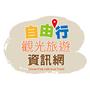 台灣自由行旅遊