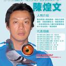 陳煌文競翔團隊 圖像