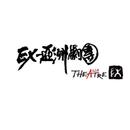 EX-亞洲劇團 圖像