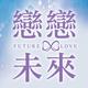 創作者 戀戀未來未婚聯誼 的頭像