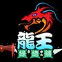 龍王綠總舖分析網