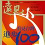 看見台灣進步100