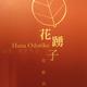 創作者 hanaodoriko 的頭像