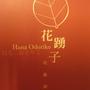 hanaodoriko