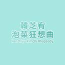 Hanzhiyu 圖像