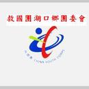 湖口鄉團委會 圖像