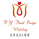 HF 婚禮 花藝設計 圖像