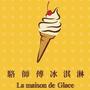駱師傅冰淇淋