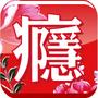 癮部落-華語戲劇