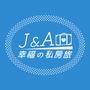 J&A 幸福の私房旅