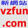 jay0909 斯麥樂三號 - 旅遊美食親子趴趴走 VzFun