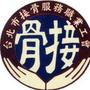 台北市接骨工會