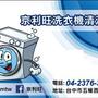 洗衣機清洗京利旺