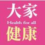 jtfhealth 大家健康部落格