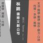 林錦 英語教室