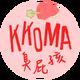 創作者 Kkoma臭屁孩 的頭像