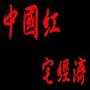 中國紅 宅經濟
