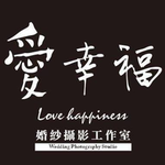愛幸福婚紗攝影