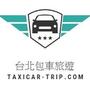 台灣遨遊包車旅遊
