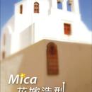 mica花嫁造型 圖像
