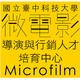 創作者 microfilm 的頭像