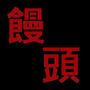 饅頭(VIP)