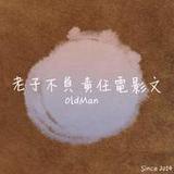 老子(OldMan)