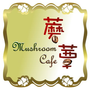 mushroomcafe85